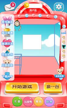 娃娃机游戏UI设计案例