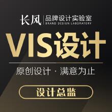 威客服务:[101484] VI设计(设计总监)