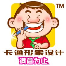 威客服务:[2253] 卡通形象设计,吉祥物设计,卡通设计