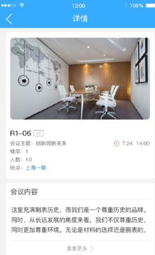 企业会议室预定管理系统