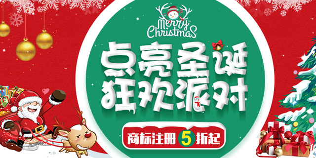 一品标局:点亮圣诞,狂欢有礼