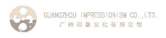 广州印象文化有限公司