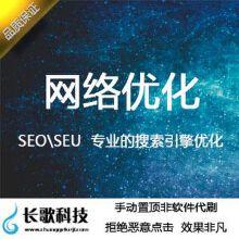 威客服务:[102097] 专业SEO全网优化