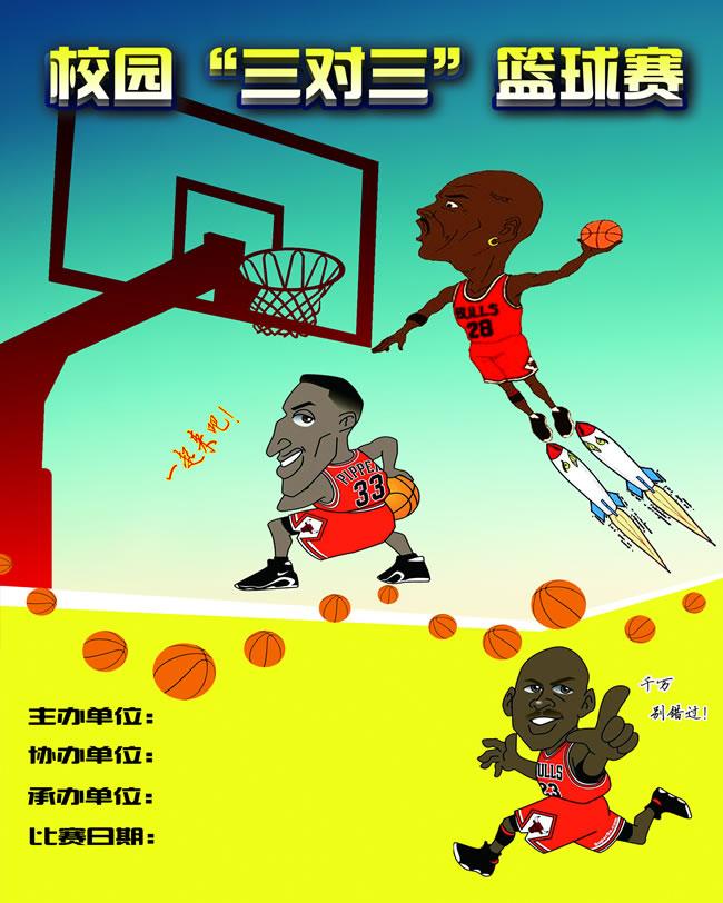 三人篮球赛海报设计欣赏
