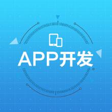 电商类app开发,三级分销体系,安卓、苹果 原生定制客户端