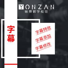 威客服务:[101610] 字幕