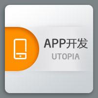 威客服务:[102228] App定制开发