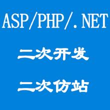 威客服务:[102259] PHP/ASP/NET/网站修改/功能修复二次开发/网站建设/网页修改/仿站