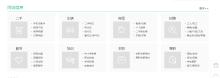 威客服务:[102268] 仿58同城本地供求信息发布网站 源码多城市分类信息网站+app