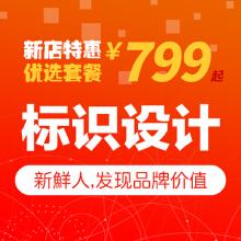 威客服务:[102285] 【新鲜人】LOGO设计标识设计 餐饮教育互联网