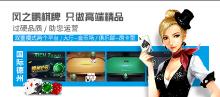 德州扑克 手机游戏app