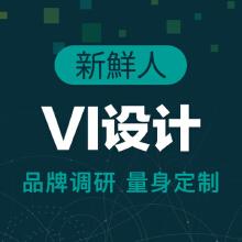 【新鲜人】互联网/服饰/办公/企业/品牌VI设计 总监操刀