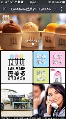 LabMade历美多分子雪糕官网公众号