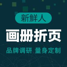 威客服务:[102342] 【新鲜人】三折页多折页宣传设计画册企业画册形象传单海报
