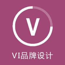 威客服务:[100978] VI设计/品牌视觉识别手册