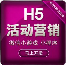 威客服务:[102318] H5活动营销