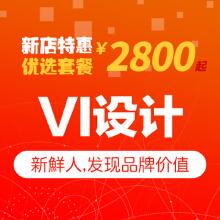 威客服务:[102325] 【新鲜人】互联网/服饰/办公/企业/品牌VI设计