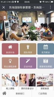 东尚国际形象管理官网公众号