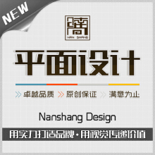 ps平面设计包装宣传单册广告logo彩页画册喷绘排版易拉宝海报设计