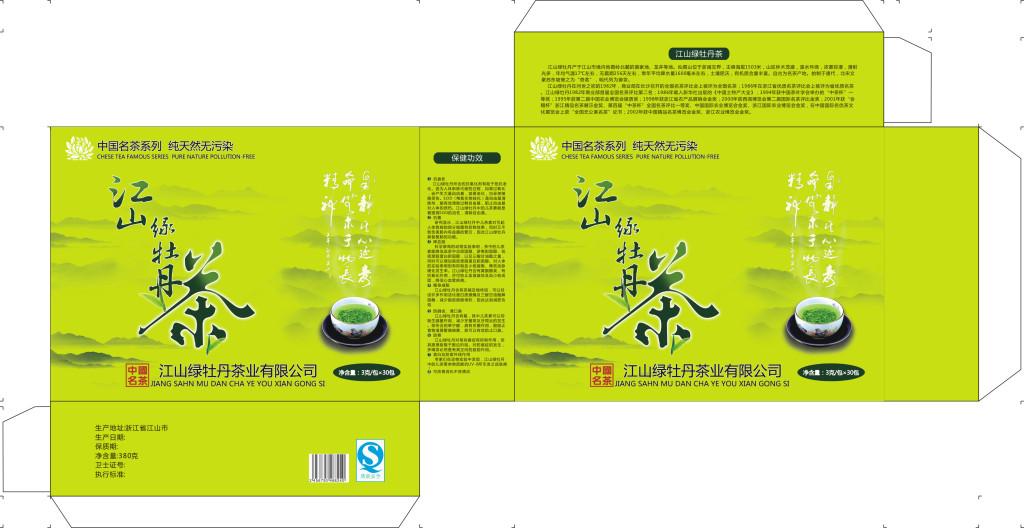 中国名茶包装设计展开图