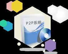 威客服务:[102457] P2P网络借贷