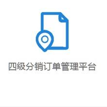 威客服务:[101048] 四级分销订单管理平台,四级分销管理系统,分销管理平台,分销系统,多级分销平台管理系统,多级分销网站平台