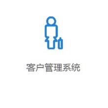 威客服务:[100944] 企业客户管理系统,广告客户管理,企业CRM,企业内部客户管理,内部管理平台