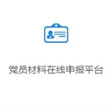 威客服务:[101046] 党员材料在线申报平台,党员材料申报平台,党员申报平台,党员系统,党员平台管理系统,党员材料平台