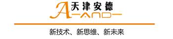 天津的安德科技有限公司