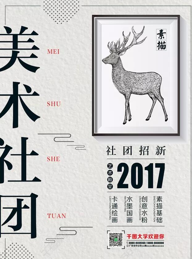 美术社团招新海报设计