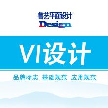 威客服务:[101990] 企业vi设计