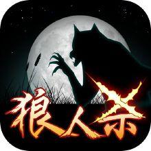 威客服务:[102734] 狼人杀游戏开发、狼人杀系统定制,全套狼人杀游戏源码
