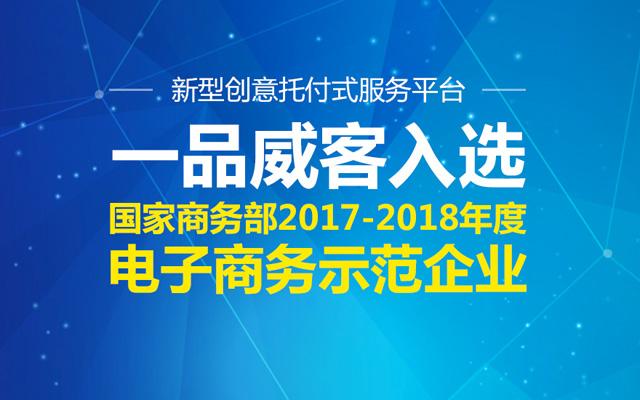 深耕行业以创新谋发展 一品威客网2017年奖项不断