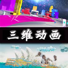 威客服务:[102863] 三维动画制作