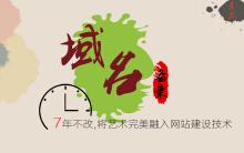 威客服务:[102856] 【吉尔科技】公司网站维护:网站建设域名备案专用链接
