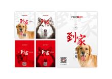 【 新鲜人】58宠物频道LOGO/VI设计