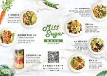 【 新鲜人】蜜丝蜜糖沙拉轻食菜单设计