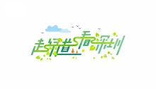 走绿道看深圳亲子运动类活动