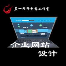威客服务:[102933] 企业网站设计