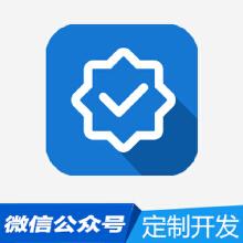 威客服务:[102842] 微信公众号定制开发