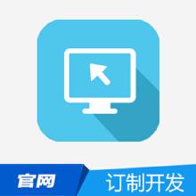 威客服务:[102840] 官网定制开发