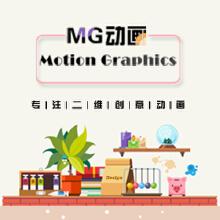 flash动画制作mg动画制作创意广告片企业宣传视频动画设计