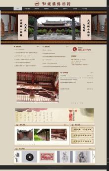 仙游县博物馆网站建设