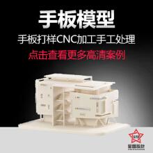 威客服务:[102961] 手板模型设计