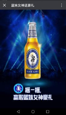 蓝妹啤酒摇一摇抽豪礼H5