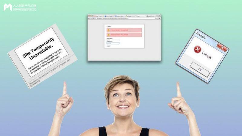 如何写互联网产品报错文案?