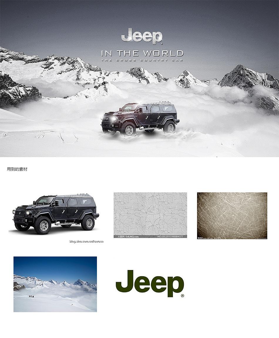 jeep汽车商业广告设计作品欣赏