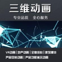 威客服务:[103119] 三维企业生产设备3D演示动画