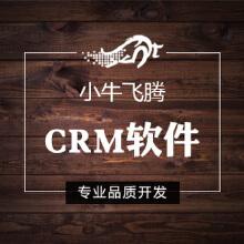 威客服务:[103048] CRM系统软件定制开发|源码交付|人工服务|pc|web移动