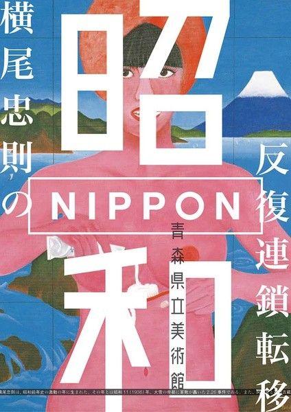 日式海报字体